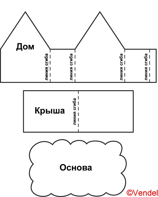 Схема новогоднего домика из картона своими руками