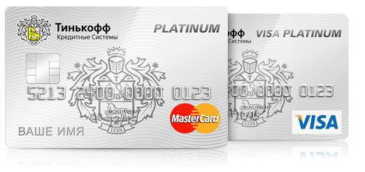 Кредитная карта Тинькофф Platinum.